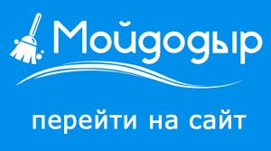 Сайт клининговой компании в Москве. Переход на страницу о генеральной уборке