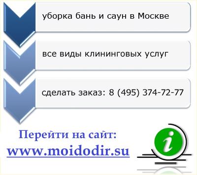 Заказать уборку бани в Москве