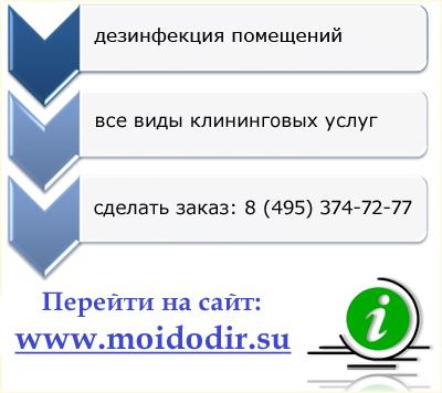 Перейти на сайт компании Мойдодыр - дезинфекция квартир в Москве