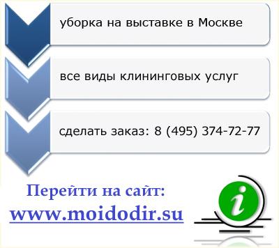 Заказать уборку на выставке в Москве